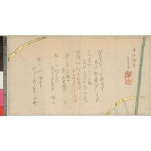 Soraku: surimono - British Museum
