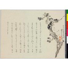Suiko: surimono - 大英博物館