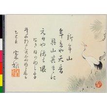 Kayu: surimono - British Museum