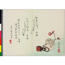 拙宗: surimono - 大英博物館