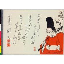 Shibata Shinsai: surimono - British Museum