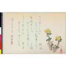 Ogata Gekko: surimono - British Museum