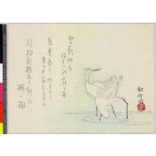 Shuchiku: surimono - British Museum