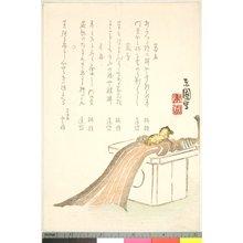 Toen: surimono - British Museum