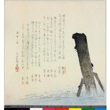 Toshu: surimono - 大英博物館