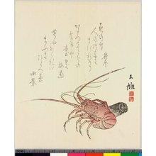 Bun'yu: surimono - 大英博物館