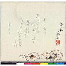 原田圭岳: surimono - 大英博物館