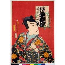 Utagawa Kunisada: Yoshida no Matsuwaka, Noji no hagi (Yoshida no Matsuwaka, Hagi) / Tosei mitate sanju-rokkasen 當盛見立 三十六花撰 (Contemporary Kabuki Actors Likened to Thirty-Six Flowers (Immortals of Poetry)) - British Museum