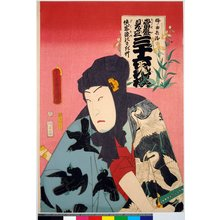 Utagawa Kunisada: Ume no Yoshibei, Date-zome no sagi-so (Ume no Yoshibei, Fringed orchid) / Tosei mitate sanju-rokkasen 當盛見立 三十六花撰 (Contemporary Kabuki Actors Likened to Thirty-Six Flowers (Immortals of Poetry)) - British Museum
