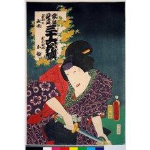 Utagawa Kunisada: Onoe meshitsukai Ohatsu, Okuniwa no yamabuki (Onoe Servant Ohatsu, Japanese Rose) / Tosei mitate sanju-rokkasen 當盛見立 三十六花撰 (Contemporary Kabuki Actors Likened to Thirty-Six Flowers (Immortals of Poetry)) - British Museum