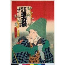Utagawa Kunisada: Sarumawashi Yojiro, Teizen no sarusuberi (The Monkey Trainer, Yojiro, Crape Myrtle) / Tosei mitate sanju-rokkasen 當盛見立 三十六花撰 (Contemporary Kabuki Actors Likened to Thirty-Six Flowers (Immortals of Poetry)) - British Museum