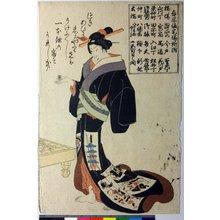 歌川国貞: - 大英博物館