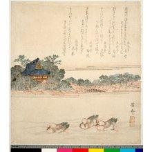 Keisai: - 大英博物館