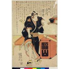 歌川国貞: Ichikawa Danjuro as Sukeroku 市川団十郎の助六 - 大英博物館
