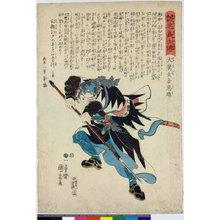 Utagawa Kuniyoshi: Seichu gishi den - British Museum