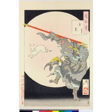 Tsukioka Yoshitoshi: Gyokuto - Songoku (Jade Rabbit - Sun Wukong) / Tsuki hyaku sugata 月百姿 (One Hundred Aspects of the Moon) - British Museum