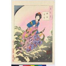 Tsukioka Yoshitoshi: Joga hongetsu tsuki (Chang E Flees to the Moon) / Tsuki hyaku sugata 月百姿 (One Hundred Aspects of the Moon) - British Museum