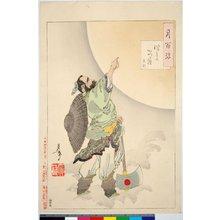 月岡芳年: Tsuki no katsura - Gobetsu つきのかつら 呉剛 (Cassia-tree Moon) / Tsuki hyaku sugata 月百姿 (One Hundred Aspects of the Moon) - 大英博物館