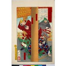 Tsukioka Yoshitoshi: Dai-Nihon meisho kan - British Museum