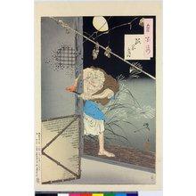 Tsukioka Yoshitoshi: Tsuki hyaku sugata (One Hundred Aspects of the Moon) - British Museum