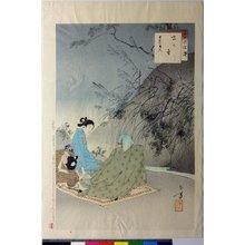 水野年方: Sanjuroku i kurabe 三十六佳撰 (The Thirty-six Beauties Compared) - 大英博物館