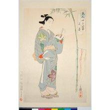 Migita Toshihide: Fuzuki 文月 / Bijin juni sugata 美人十二姿 - British Museum