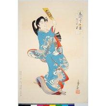 Migita Toshihide: Bijin juni so - British Museum