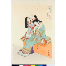 Migita Toshihide: Kisaragi 如月 / Bijin juni sugata 美人十二姿 - British Museum