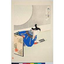 Migita Toshihide: Shimotsuki 霜月 / Bijin juni sugata 美人十二姿 - British Museum