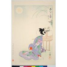 右田年英: Hazuki 葉月 / Bijin juni sugata 美人十二姿 - 大英博物館