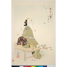 右田年英: Nagatsuki / Bijin juni so - 大英博物館