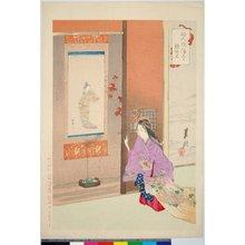 Ogata Gekko: 競遊君 / Fujin fuzoku tsukushi 婦人風俗尽 - British Museum