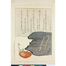 Ogata Gekko: Chushingura - British Museum