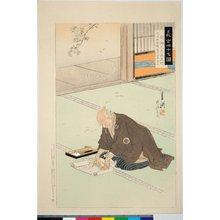 尾形月耕: Mase Kyudayu Masaaki 間瀬久太夫正明 / Gishi shijushichi zu 義士四十七図 - 大英博物館