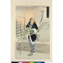 Ogata Gekko: Mase Magokuro Masatoki 間瀬孫九郎正辰 / Gishi shijushichi zu 義士四十七図 - British Museum