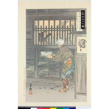 尾形月耕: Sugino Juheiji Tsugifusa 杉野十平次次房 / Gishi shijushichi zu 義士四十七図 - 大英博物館