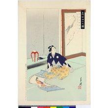 Ogata Gekko: Oishi Chikara Yoshikane 大石主税良金 / Gishi shijushichi zu 義士四十七図 - British Museum