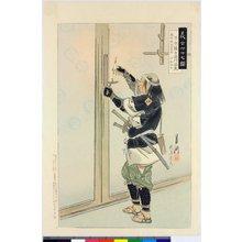Ogata Gekko: Hayami Tozaemon Mitsutaka 早水籐左衛門満尭 / Gishi shijushichi zu 義士四十七図 - British Museum