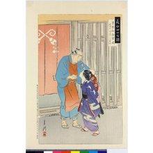 尾形月耕: Kayano Wasuke Tsunenari 茅野和助常成 / Gishi shijushichi zu 義士四十七図 - 大英博物館