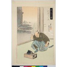 Ogata Gekko: Fuwa Kazuemon Masatane 不破数右衛門正種 / Gishi shijushichi zu 義士四十七図 - British Museum