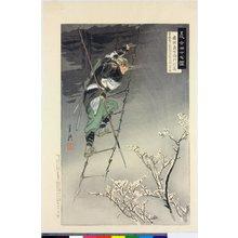 Ogata Gekko: Okuda Sadaemon Yukitaka 奥田貞右衛門行高 / Gishi shijushichi zu 義士四十七図 - British Museum