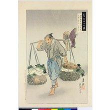 Ogata Gekko: Katsuta Shinzaemon Taketaka 勝田新左衛門武尭 / Gishi shijushichi zu 義士四十七図 - British Museum