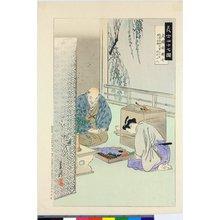 Ogata Gekko: Yato (Yagashira) Emoshichi 矢頭右衛七 / Gishi shijushichi zu 義士四十七図 - British Museum
