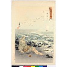 尾形月耕: Runin Shunkan 流人俊寛 / Gekko zuihitsu 月耕随筆 - 大英博物館