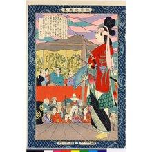 Nagamachi Chikuseki: - British Museum