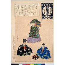 Torii Kiyosada: Okina watashi / Oedo shibai nenju-gyoji - British Museum