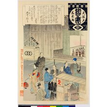 安達吟光: Fubun kiku / O-Edo shibai nenju-gyoji (Annual Events of the Edo Theatre) - 大英博物館