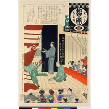 Adachi Ginko: Kuro fuda / O-Edo shibai nenju-gyoji (Annual Events of the Edo Theatre) - British Museum
