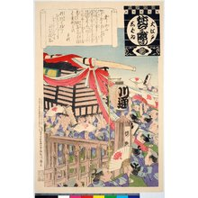 安達吟光: Nori-komi / O-Edo shibai nenju-gyoji (Annual Events of the Edo Theatre) - 大英博物館