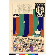 安達吟光: Hiki-maku to kojo / O-Edo shibai nenju-gyoji (Annual Events of the Edo Theatre) - 大英博物館
